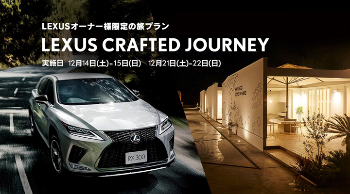 LEXUS CRAFTED JOURNEY
